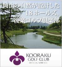 後楽ゴルフ倶楽部