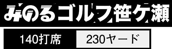 みのるゴルフ笹ヶ瀬 140席230ヤード