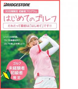【ゴルフ未経験者・超初心者プログラム「はじめてのゴルフ」】