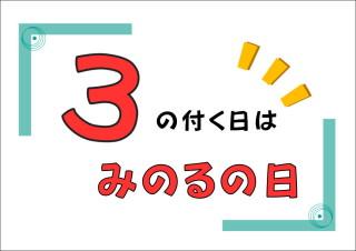 3の付く日