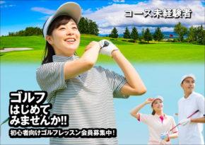 ゴルフを始めたい方、教えます!!